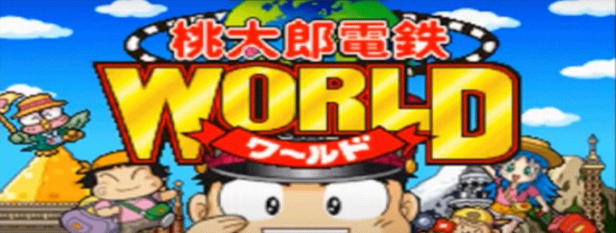 桃鉄WORLD攻略サイト