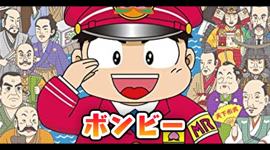 桃鉄2010 ボンビー