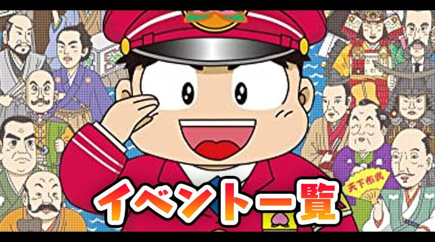桃鉄2010 イベント一覧