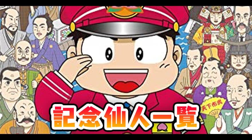 桃鉄2010 記念仙人