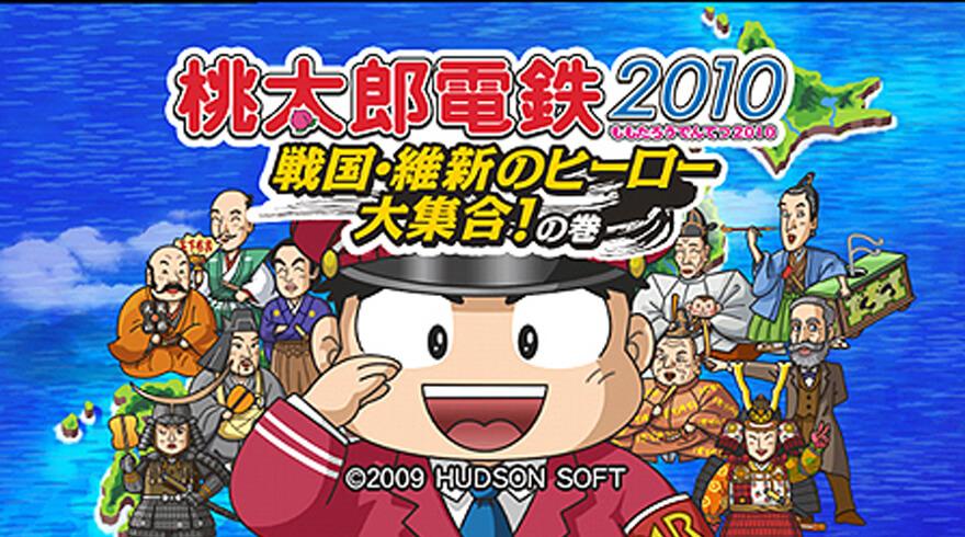 桃太郎電鉄2010