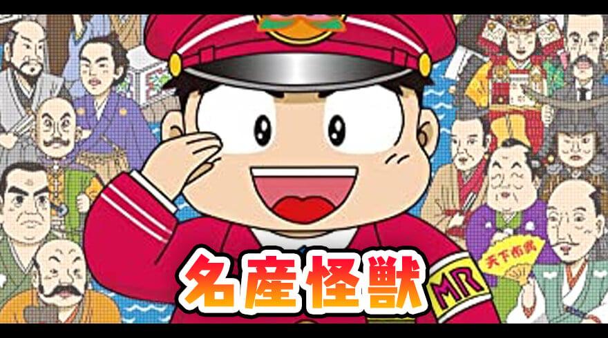 桃鉄2010 名産怪獣