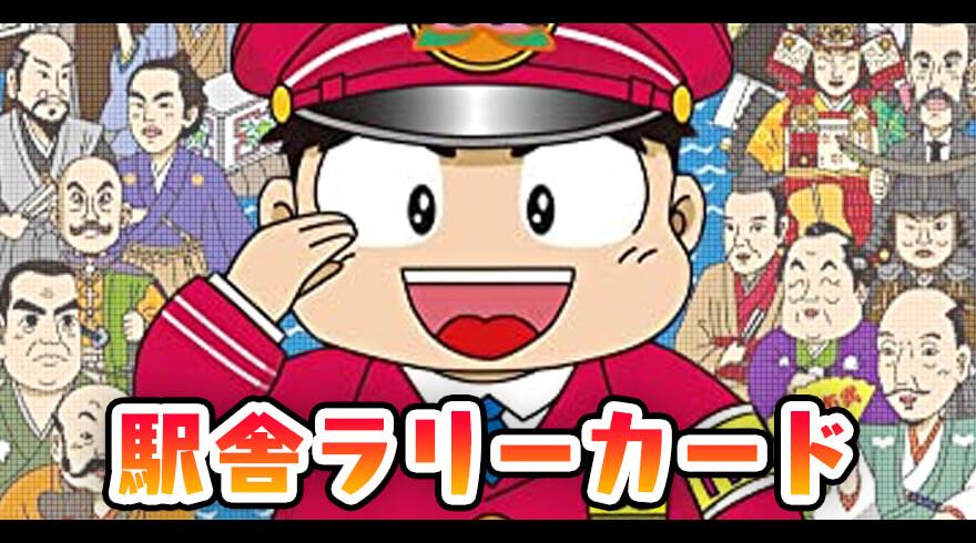 桃鉄2010 駅舎ラリーカード