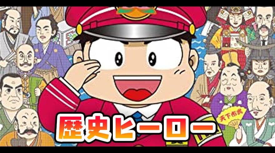 桃鉄2010 歴史ヒーロー