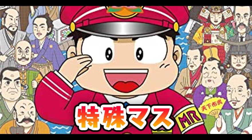 桃鉄2010 特殊マス