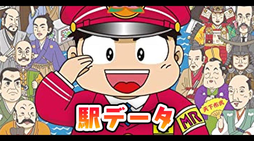 桃鉄2010 駅データ