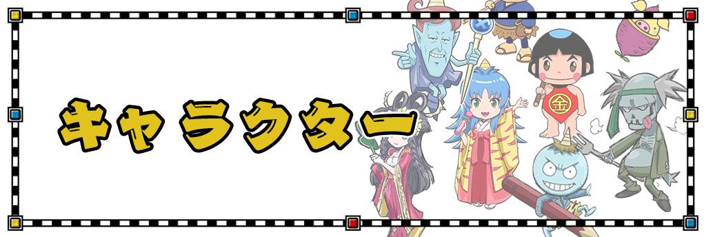 桃鉄2017 キャラクター