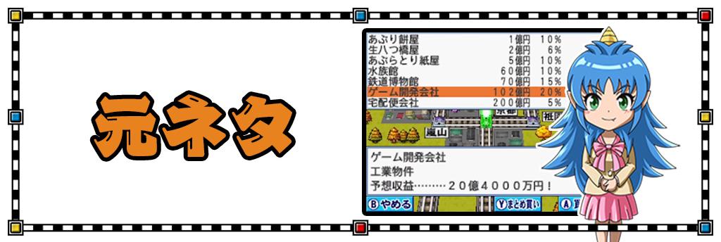 桃鉄2017 元ネタ