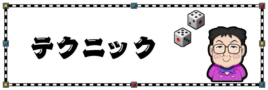 桃鉄2017 テクニック