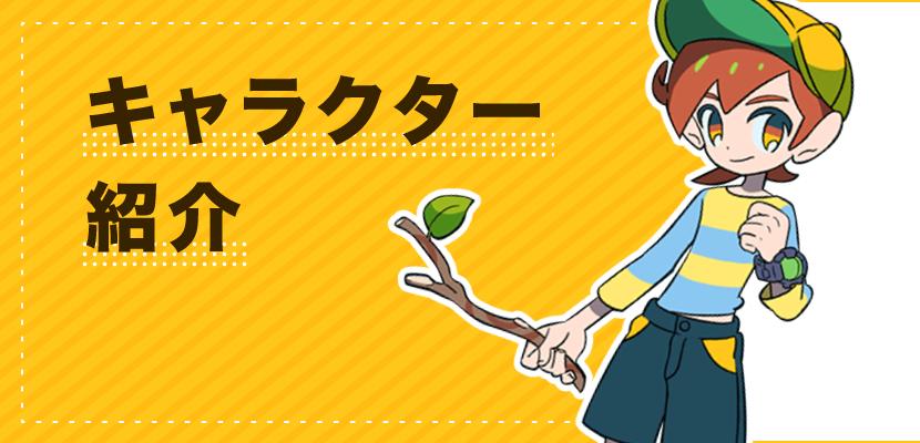 ワールズエンドクラブ キャラクター紹介
