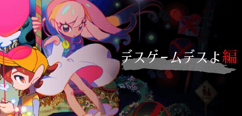 デスゲームデスよ編