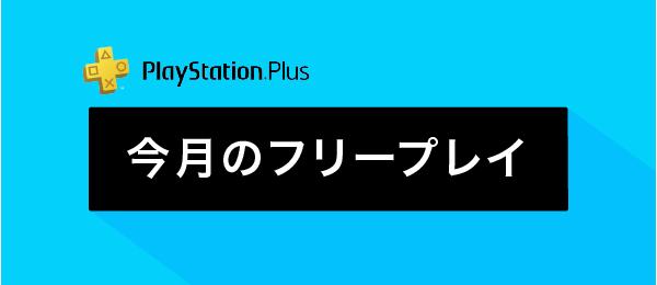 PlayStation Plus 今月のフリープレイ