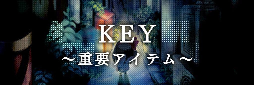 KEY 重要アイテム