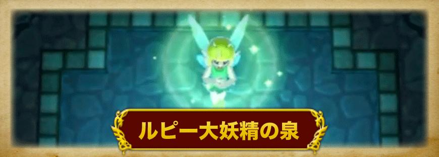 ルピー大妖精の泉